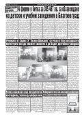 "Вестник ""Струма"" брой 153 - Page 4"