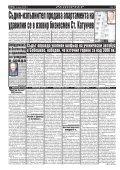 "Вестник ""Струма"" брой 153 - Page 6"