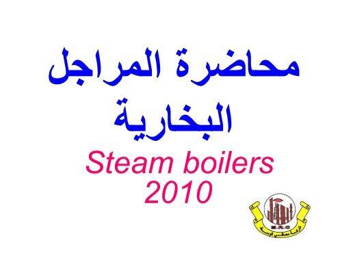 steam boiler lecture 2010