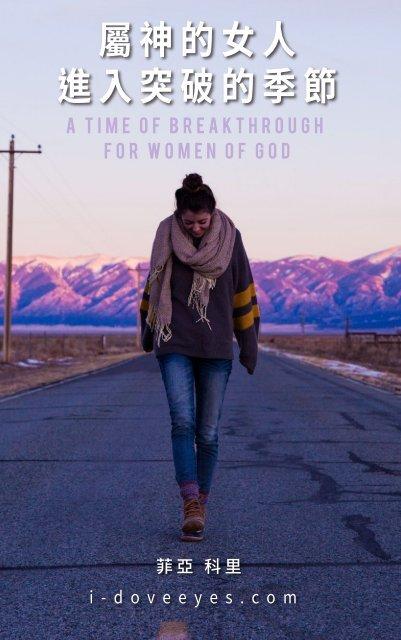 屬神的女人進入突破的季節