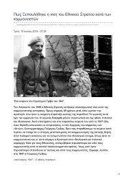 Πως Ξεπουλήθηκε η νίκη του Εθνικού Στρατού κατά των κομμουνιστών