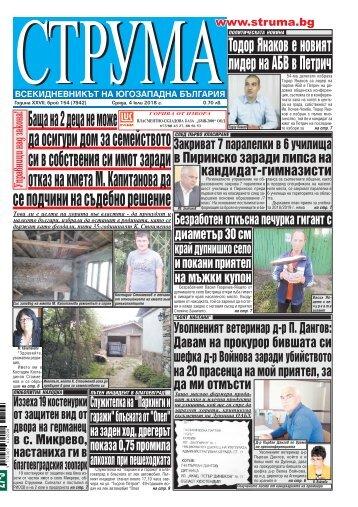 """Вестник """"Струма"""", брой 154, 4 юли 2018 г., сряда"""