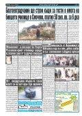 "Вестник ""Струма"", брой 154, 4 юли 2018 г., сряда - Page 2"