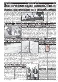 "Вестник ""Струма"", брой 154, 4 юли 2018 г., сряда - Page 4"