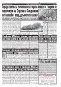 "Вестник ""Струма"", брой 154, 4 юли 2018 г., сряда - Page 5"