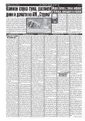 "Вестник ""Струма"", брой 154, 4 юли 2018 г., сряда - Page 6"