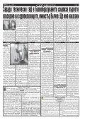 "Вестник ""Струма"", брой 154, 4 юли 2018 г., сряда - Page 7"
