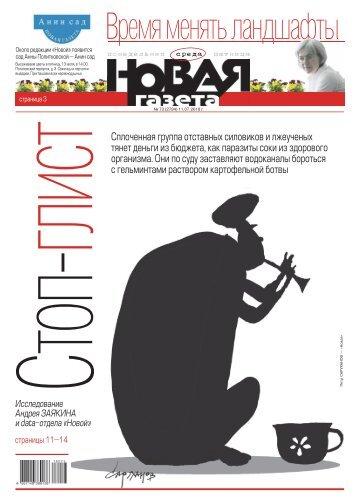 «Новая газета» №73 (среда) от 11.07.2018