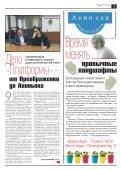 «Новая газета» №73 (среда) от 11.07.2018 - Page 3