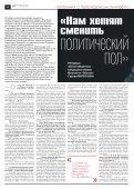 «Новая газета» №73 (среда) от 11.07.2018 - Page 4