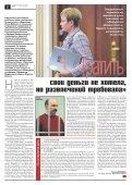 «Новая газета» №73 (среда) от 11.07.2018 - Page 6