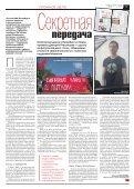 «Новая газета» №73 (среда) от 11.07.2018 - Page 7