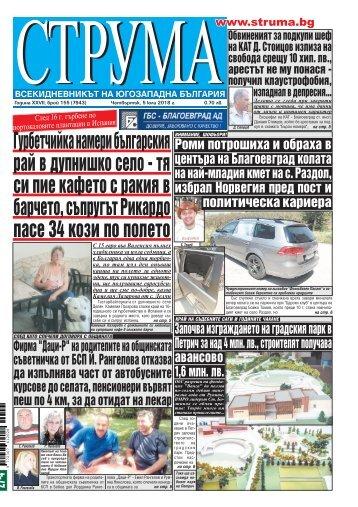 """Вестник """"Струма"""", брой 155, 5 юли 2018 г ., четвъртък"""