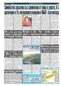 "Вестник ""Струма"", брой 155, 5 юли 2018 г ., четвъртък - Page 2"