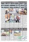 "Вестник ""Струма"", брой 155, 5 юли 2018 г ., четвъртък - Page 3"