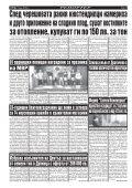 "Вестник ""Струма"", брой 155, 5 юли 2018 г ., четвъртък - Page 4"