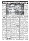 "Вестник ""Струма"", брой 155, 5 юли 2018 г ., четвъртък - Page 6"