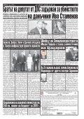 "Вестник ""Струма"", брой 155, 5 юли 2018 г ., четвъртък - Page 7"