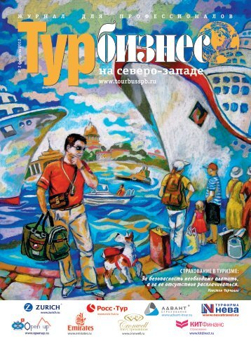 Вalttour-2012 - Турбизнес на Северо-Западе