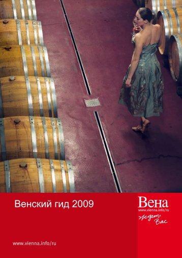 Vienna 2009 - Добро пожаловать в Австрийскую академию ...