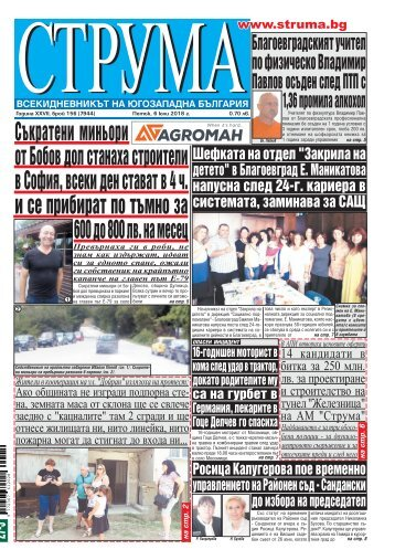 """Вестник """"Струма"""", брой 156, 6 юли 2018 г., петък"""