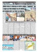 """Вестник """"Струма"""", брой 156, 6 юли 2018 г., петък - Page 2"""