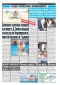 """Вестник """"Струма"""", брой 156, 6 юли 2018 г., петък - Page 3"""