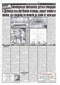 """Вестник """"Струма"""", брой 156, 6 юли 2018 г., петък - Page 5"""