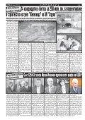 """Вестник """"Струма"""", брой 156, 6 юли 2018 г., петък - Page 6"""