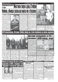 """Вестник """"Струма"""", брой 156, 6 юли 2018 г., петък - Page 7"""