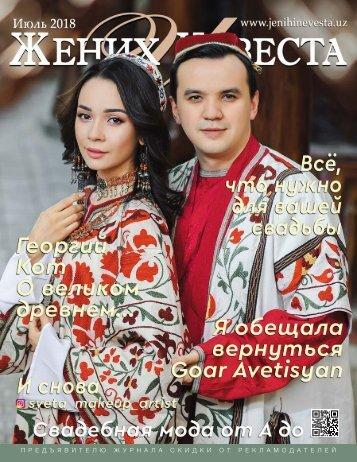 Жених и Невеста - 2018 Июль