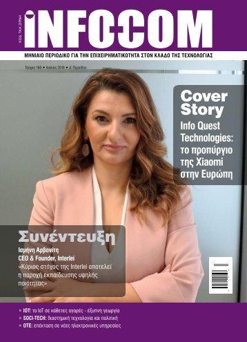 Infocom - ΤΕΥΧΟΣ 241