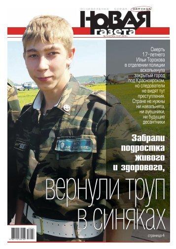 «Новая газета» №74 (пятница) от 13.07.2018