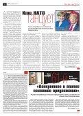 «Новая газета» №74 (пятница) от 13.07.2018 - Page 2
