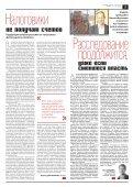 «Новая газета» №74 (пятница) от 13.07.2018 - Page 3