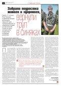 «Новая газета» №74 (пятница) от 13.07.2018 - Page 4