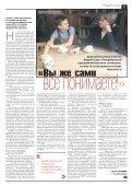 «Новая газета» №74 (пятница) от 13.07.2018 - Page 5