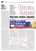 «Новая газета» №74 (пятница) от 13.07.2018 - Page 6