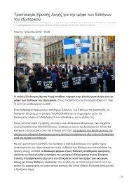 Τροπολογία  Χρυσής Αυγής για την ψήφο των Ελλήνων του εξωτερικού
