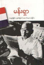 Mahn Sha Biography