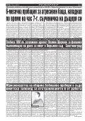 "Вестник ""Струма"", брой 157, 7-8 юли 2018 г., събота-неделя - Page 4"