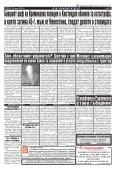 "Вестник ""Струма"", брой 157, 7-8 юли 2018 г., събота-неделя - Page 5"