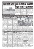 "Вестник ""Струма"", брой 157, 7-8 юли 2018 г., събота-неделя - Page 6"