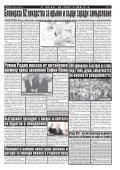 "Вестник ""Струма"", брой 157, 7-8 юли 2018 г., събота-неделя - Page 7"