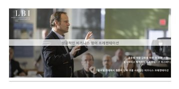 Presentation Master Program in English_Korean