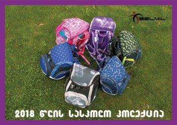 BELMIL სასკოლო ორთოპედიული ჩანთები ევროპიდან