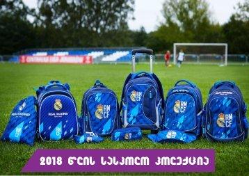ASTRA - სასკოლო ჩანთები ევროპიდან