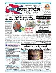 Madhaya Nepal Sandesh Weekly 2075-03-17 Final