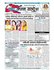 Madhaya Nepal Sandesh Weekly. 2075-03-31