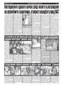 "Вестник ""Струма"" брой 158 - Page 4"